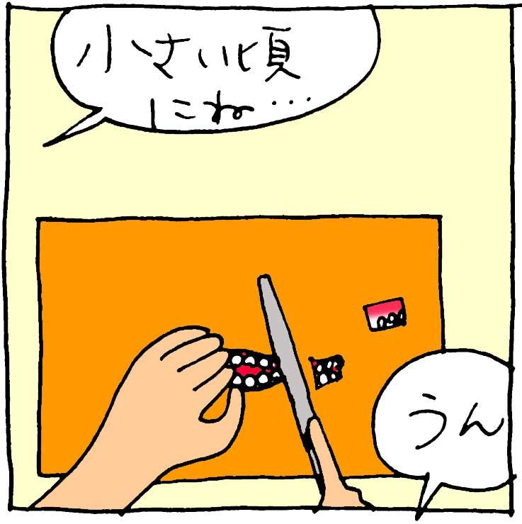 f:id:yasumi-08:20180328140658j:plain