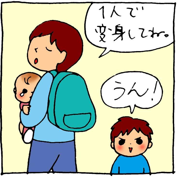 f:id:yasumi-08:20180328141840j:plain