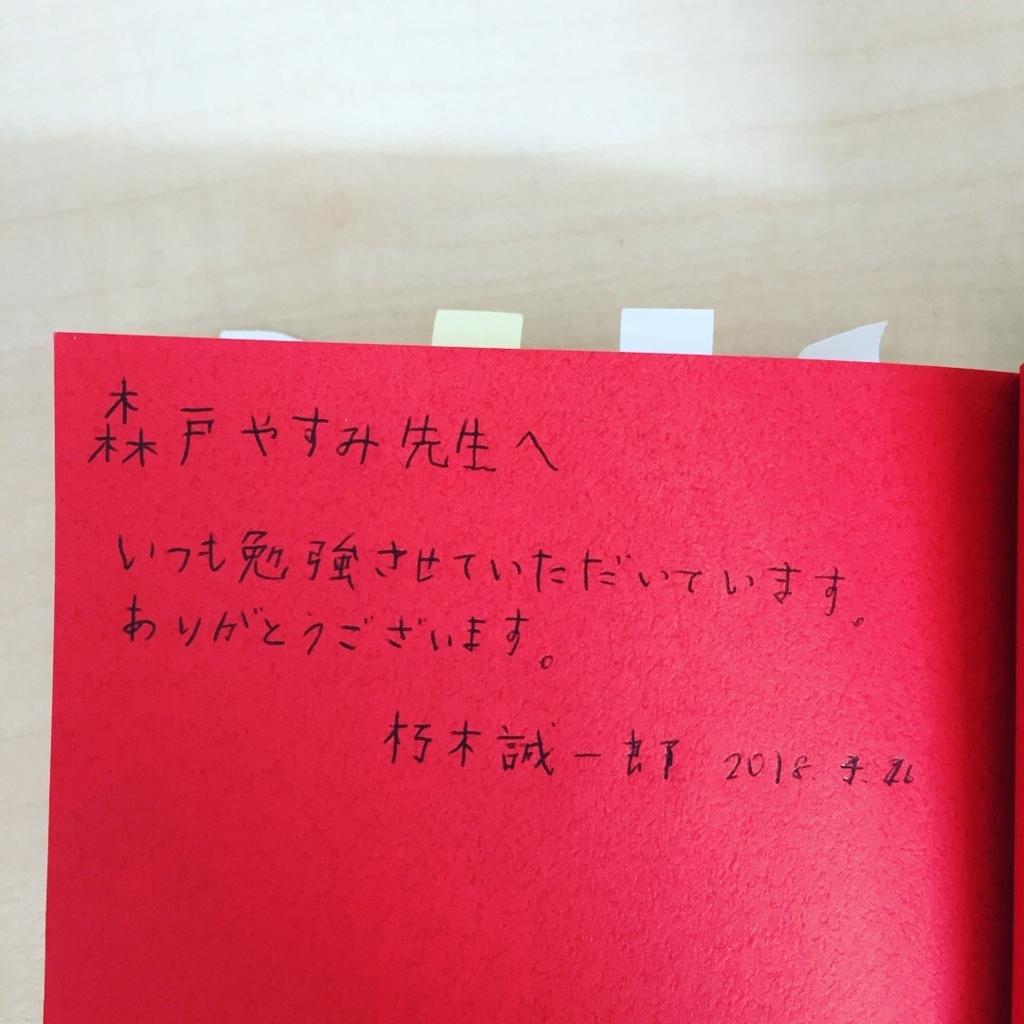f:id:yasumi-08:20180403134233j:plain