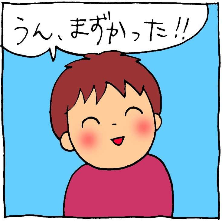 f:id:yasumi-08:20180504125130j:plain