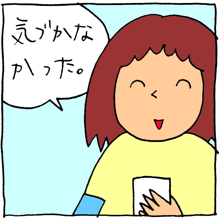 f:id:yasumi-08:20180519104802j:plain