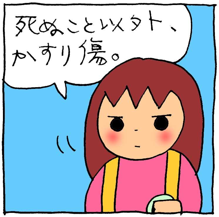 f:id:yasumi-08:20180519105313j:plain