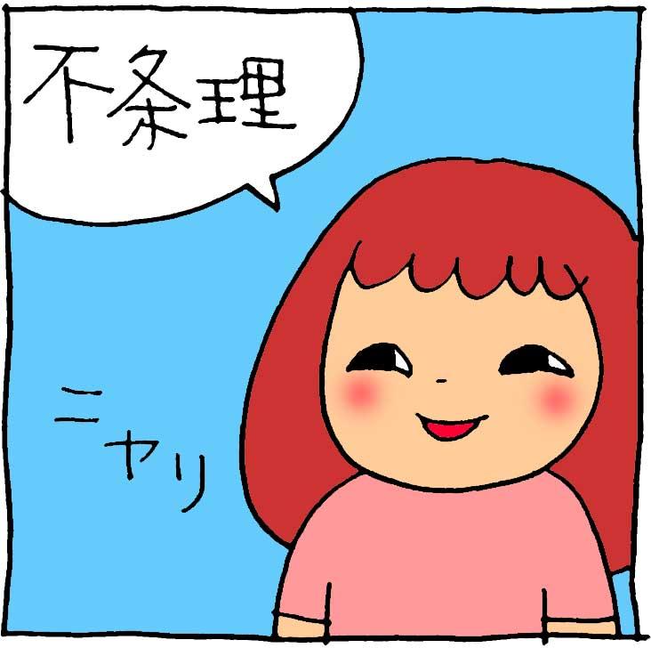 f:id:yasumi-08:20180609210212j:plain