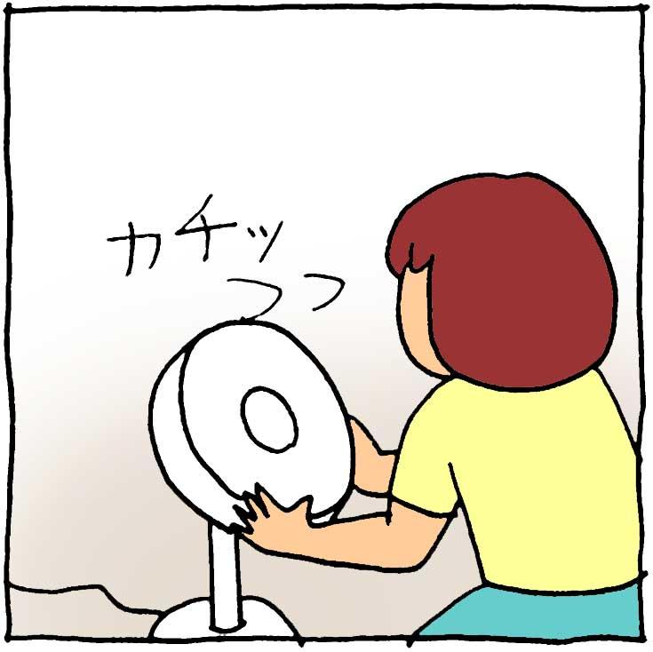 f:id:yasumi-08:20180613162534j:plain