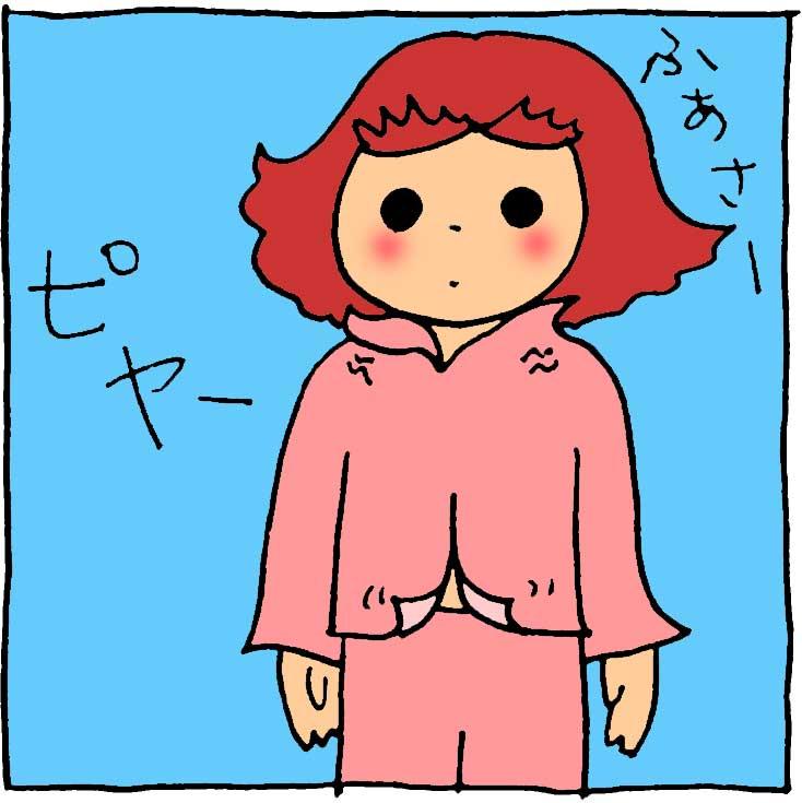 f:id:yasumi-08:20180613162942j:plain