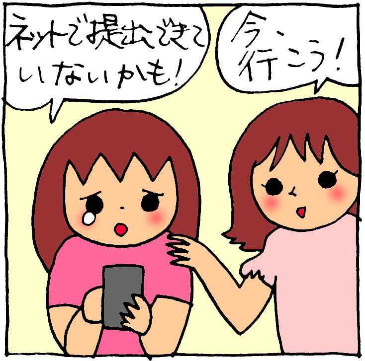 f:id:yasumi-08:20180623231848j:plain