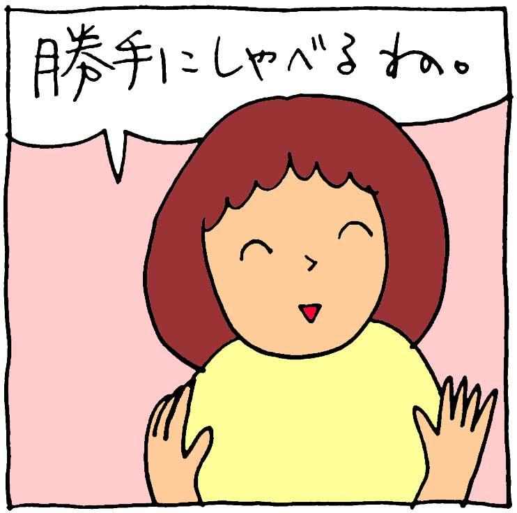f:id:yasumi-08:20180702112226j:plain