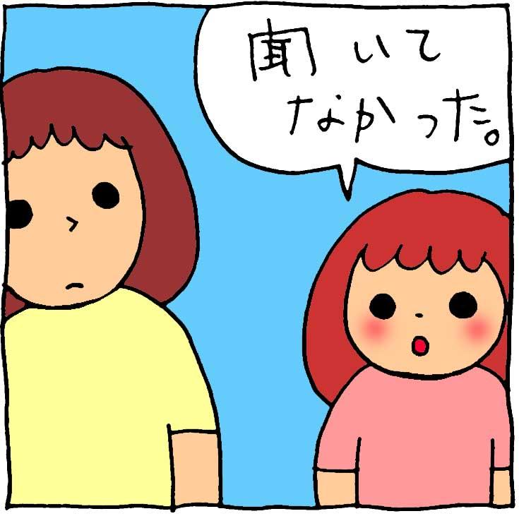 f:id:yasumi-08:20180702112337j:plain