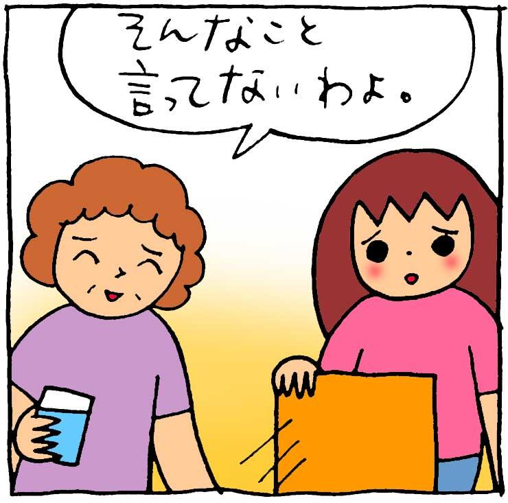 f:id:yasumi-08:20180715095222j:plain