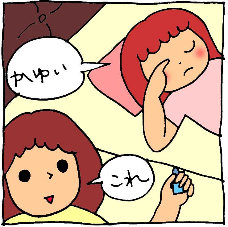 f:id:yasumi-08:20180725144730j:plain