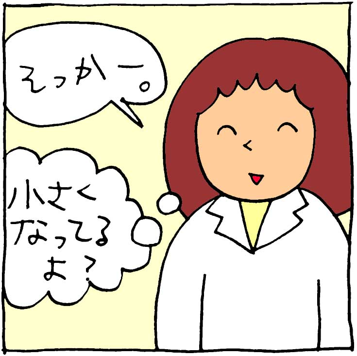 f:id:yasumi-08:20180820134421j:plain