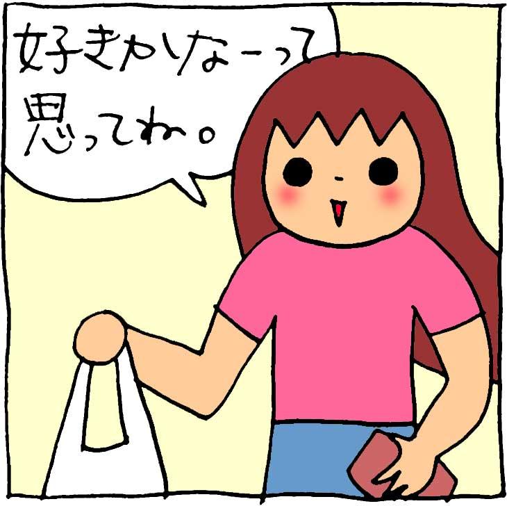 f:id:yasumi-08:20180820152725j:plain