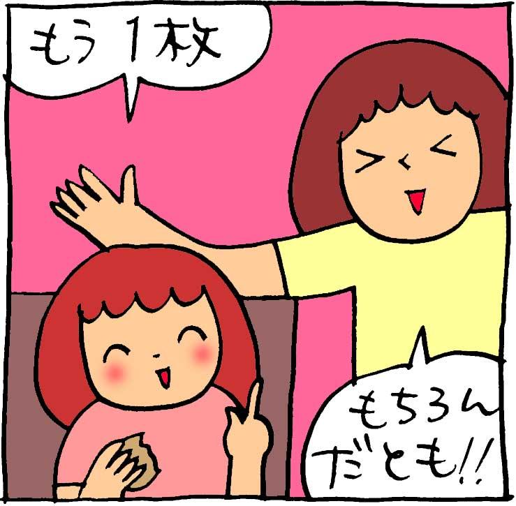 f:id:yasumi-08:20180820170634j:plain