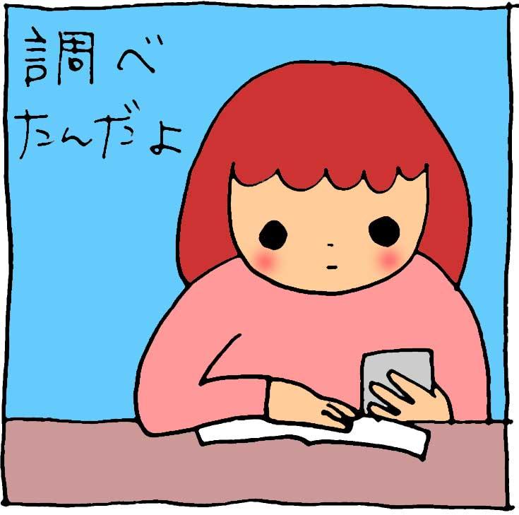 f:id:yasumi-08:20181015115317j:plain