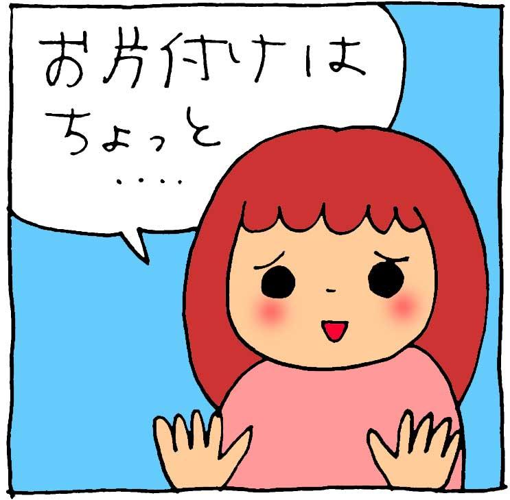 f:id:yasumi-08:20181127145940j:plain
