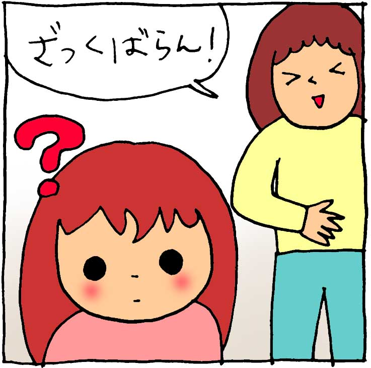 f:id:yasumi-08:20181202214739j:plain