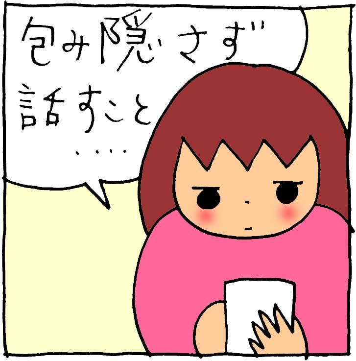 f:id:yasumi-08:20181202214858j:plain