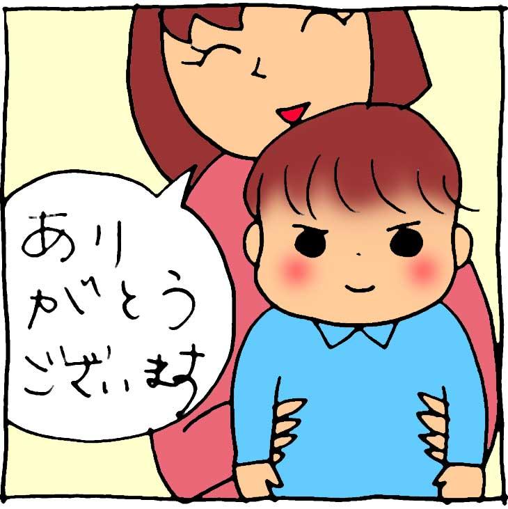 f:id:yasumi-08:20181212143606j:plain