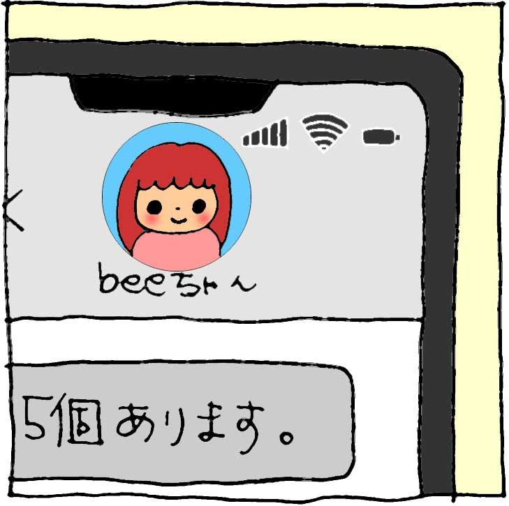 f:id:yasumi-08:20190118100355j:plain