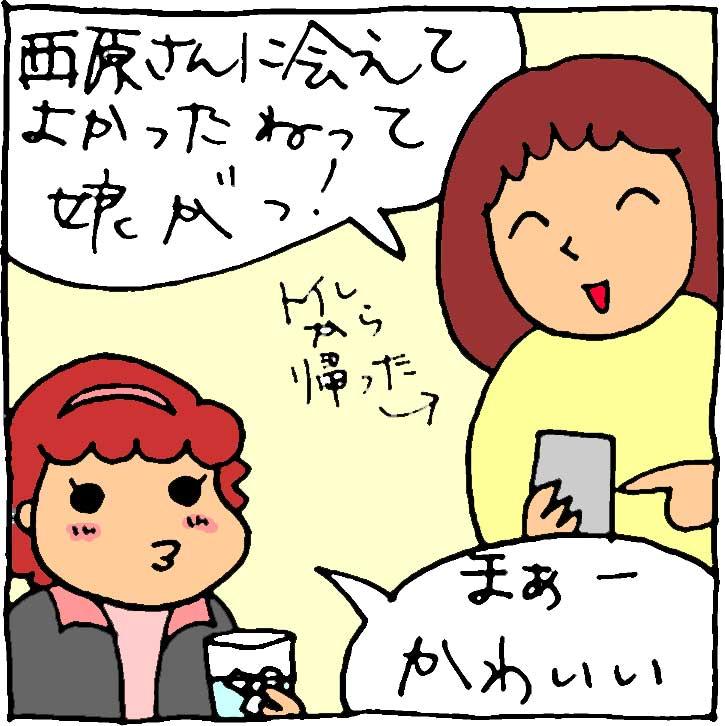 f:id:yasumi-08:20190119112557j:plain