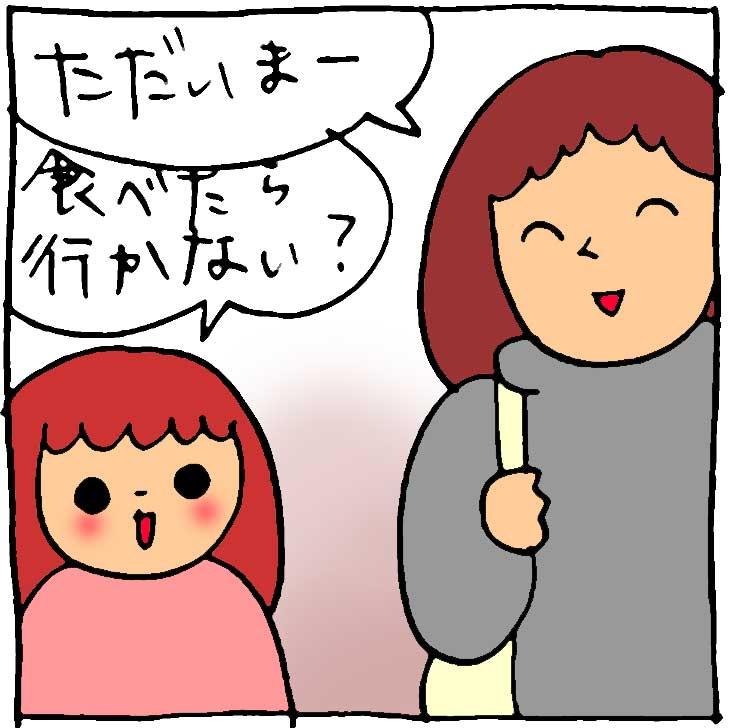 f:id:yasumi-08:20190211083635j:plain
