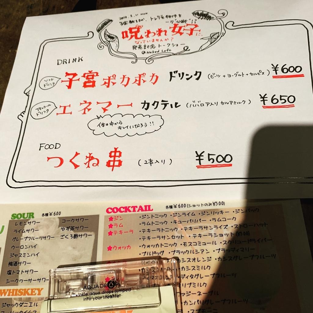 f:id:yasumi-08:20190211183556j:plain
