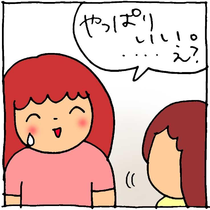 f:id:yasumi-08:20190915140241j:plain