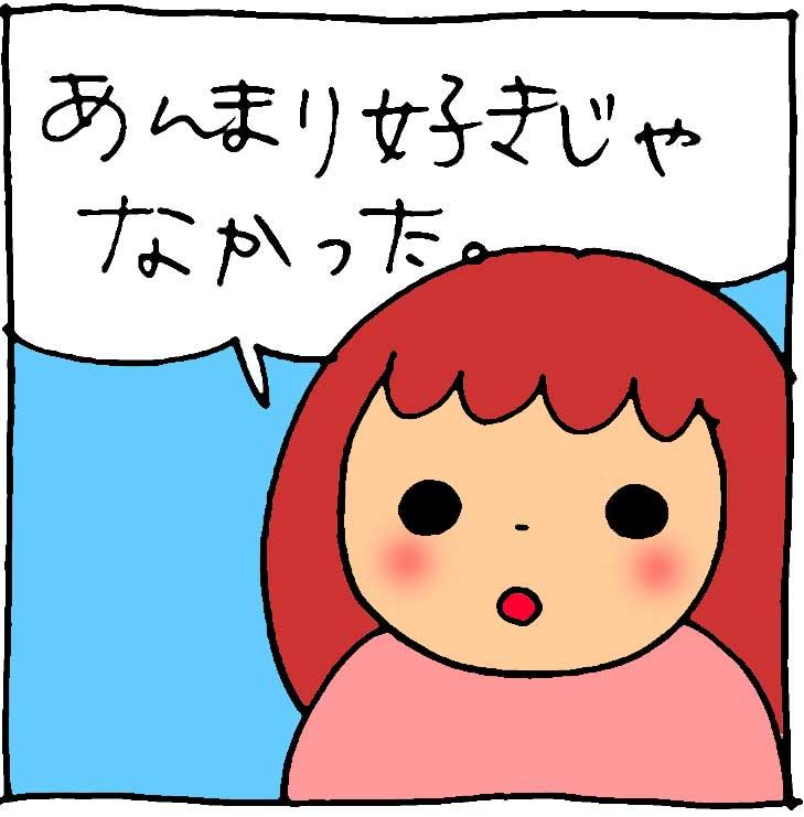 f:id:yasumi-08:20190915141133j:plain