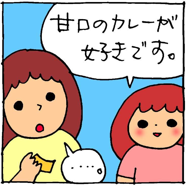 f:id:yasumi-08:20190915141248j:plain