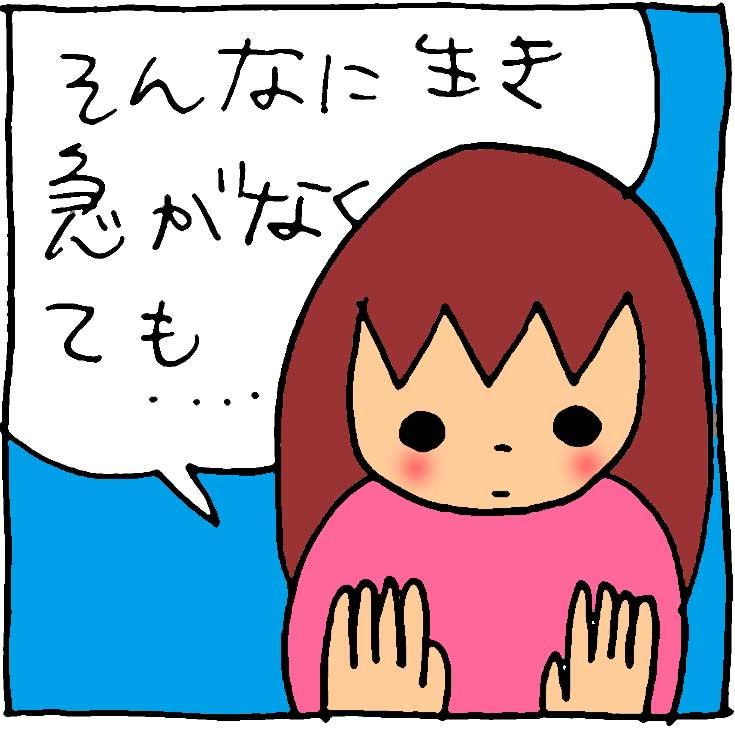 f:id:yasumi-08:20190929122418j:plain