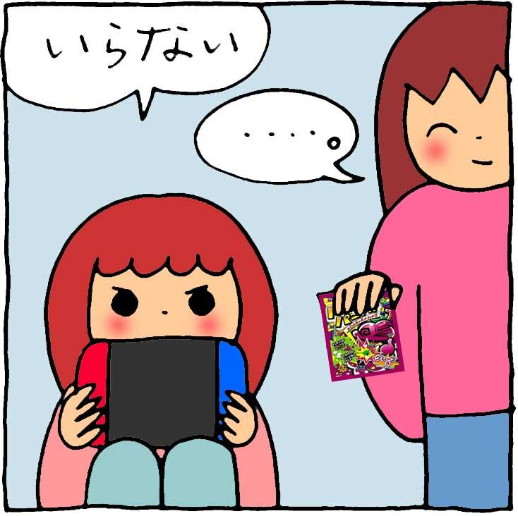 f:id:yasumi-08:20191116162942j:plain