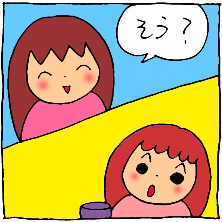 f:id:yasumi-08:20191116214759j:plain