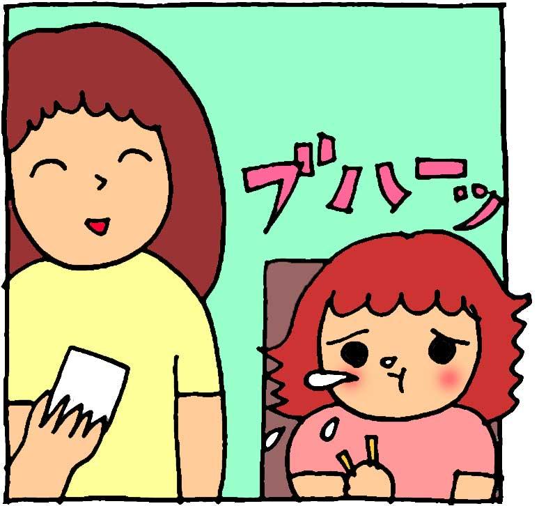 f:id:yasumi-08:20200823090048j:plain