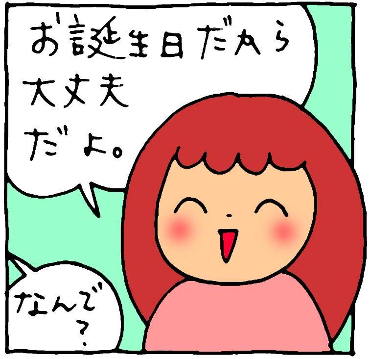 f:id:yasumi-08:20200823093444j:plain