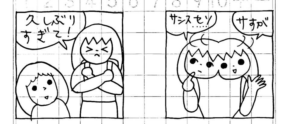 f:id:yasumi-08:20200922164233j:plain