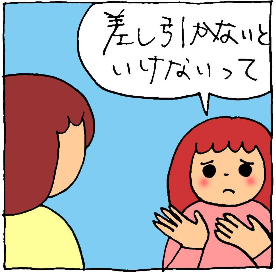 f:id:yasumi-08:20210220204801j:plain