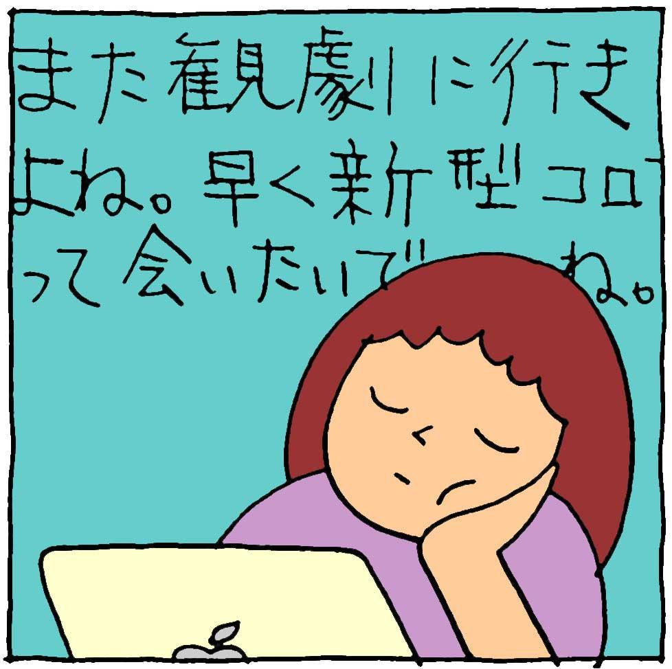 f:id:yasumi-08:20210606191104j:plain