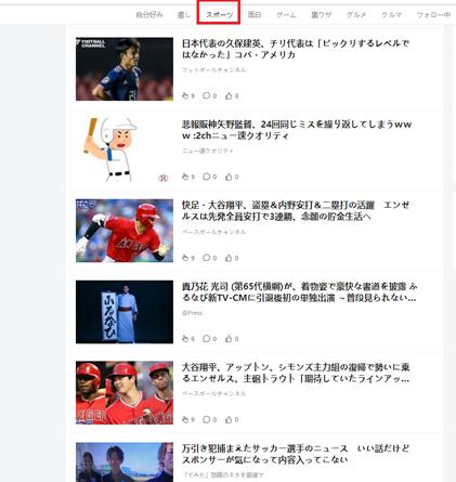 バズビデオ スポーツカテゴリー