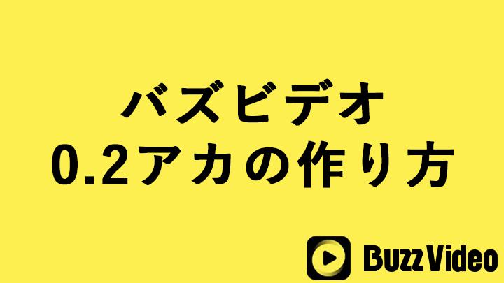 単価0.2円アカウントの作り方