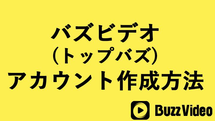 バズビデオのアカウント作成方法