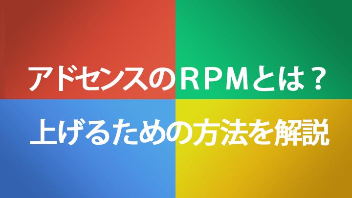 アドセンスRPM
