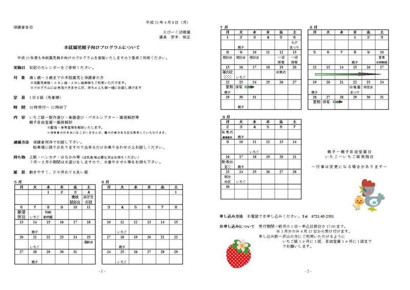 f:id:yasumoto-gakuen:20130415120540j:image