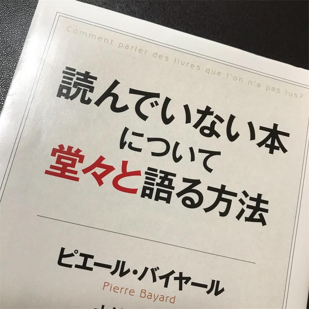 f:id:yasumuni:20180107155340j:image