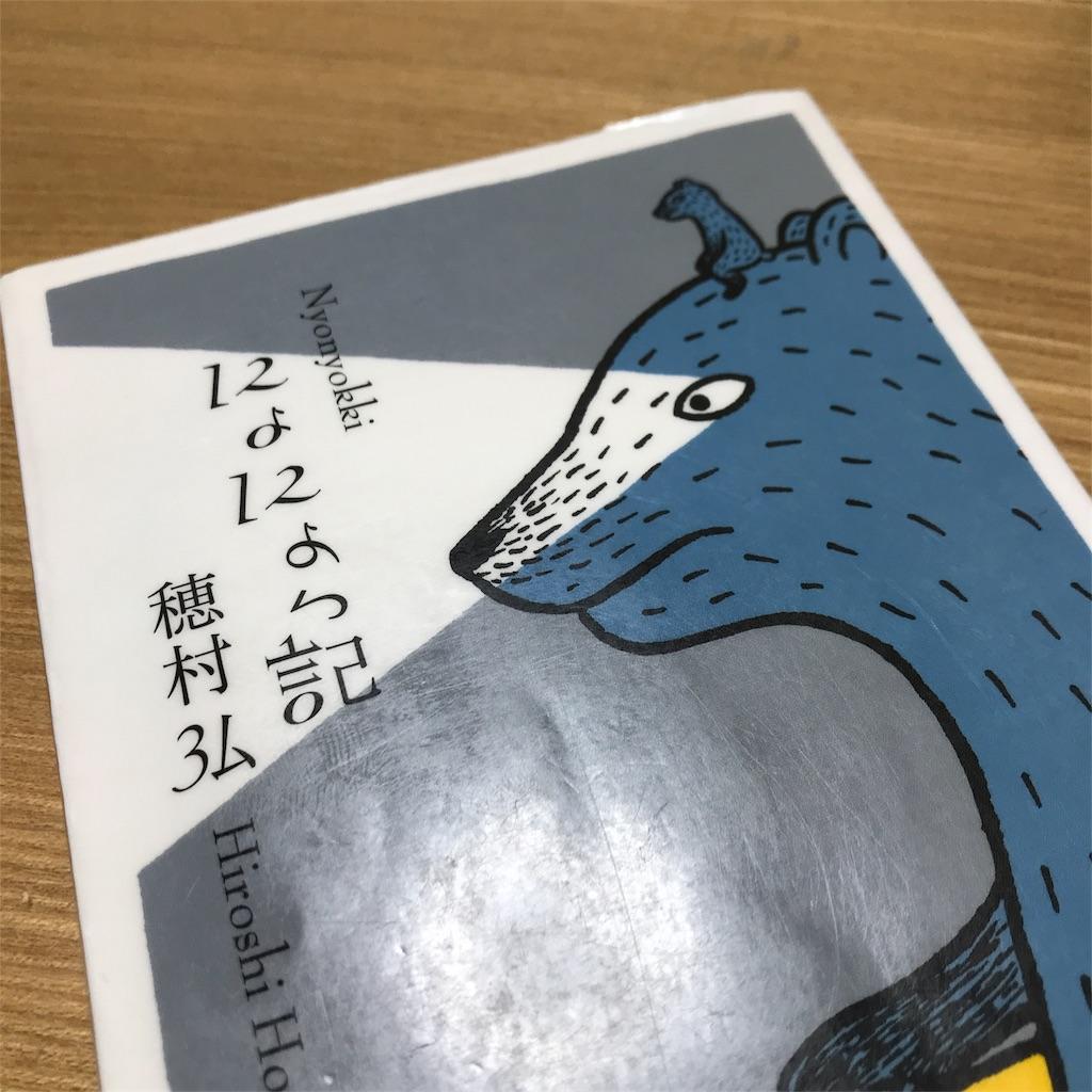 f:id:yasumuni:20180610114121j:image
