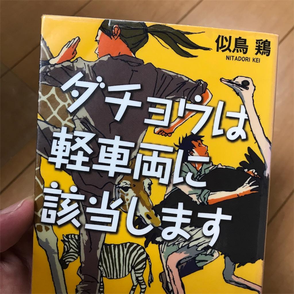 f:id:yasumuni:20180815152848j:image