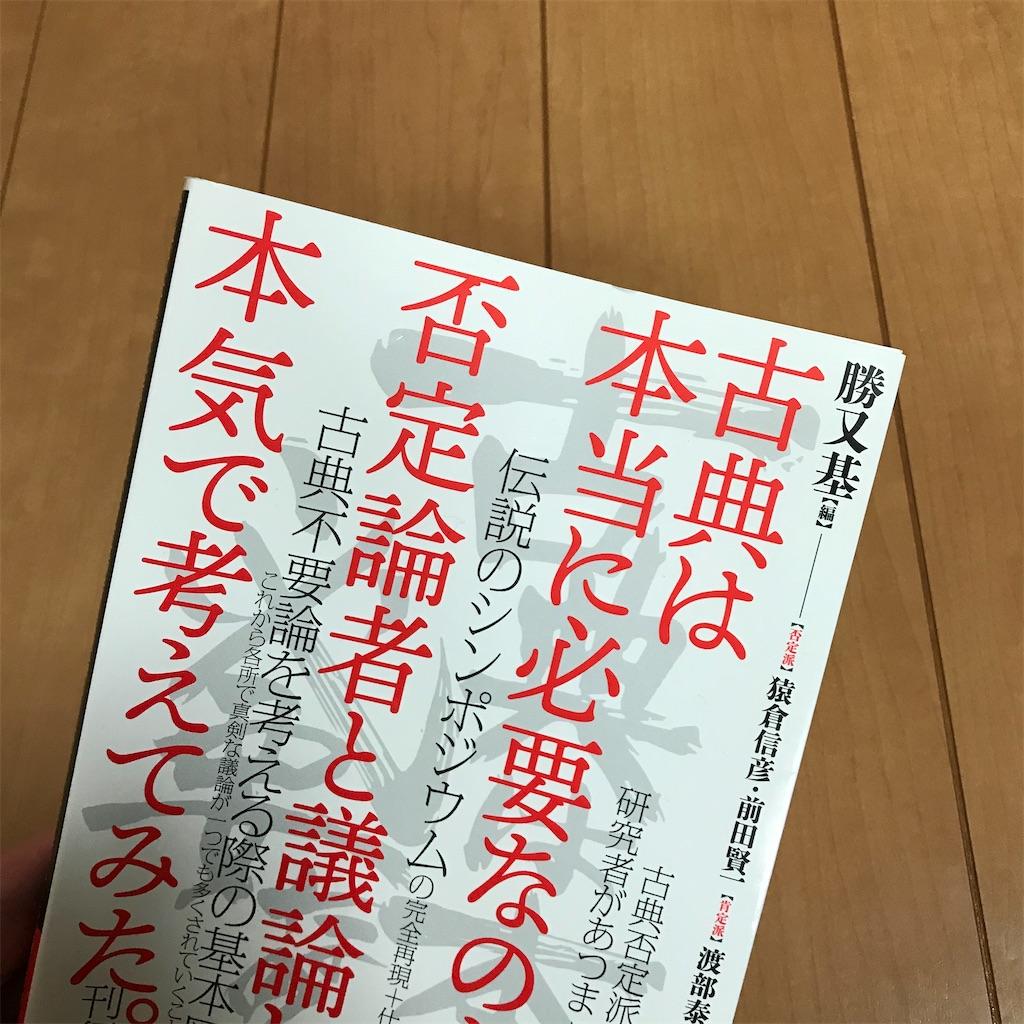 f:id:yasumuni:20200125225950j:image