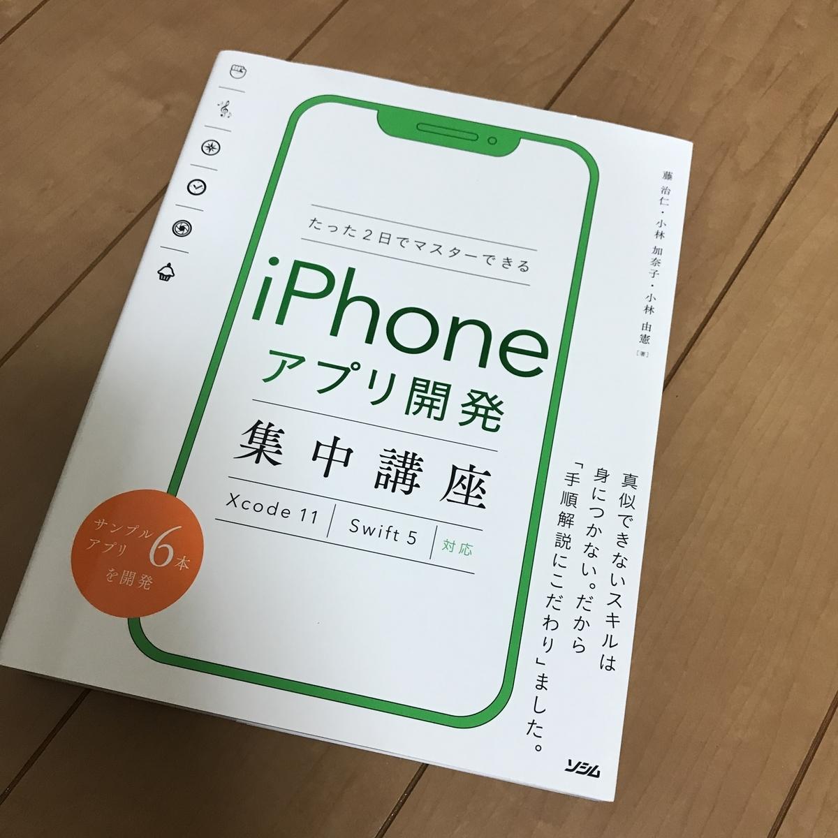 f:id:yasumuni:20200723104517j:plain
