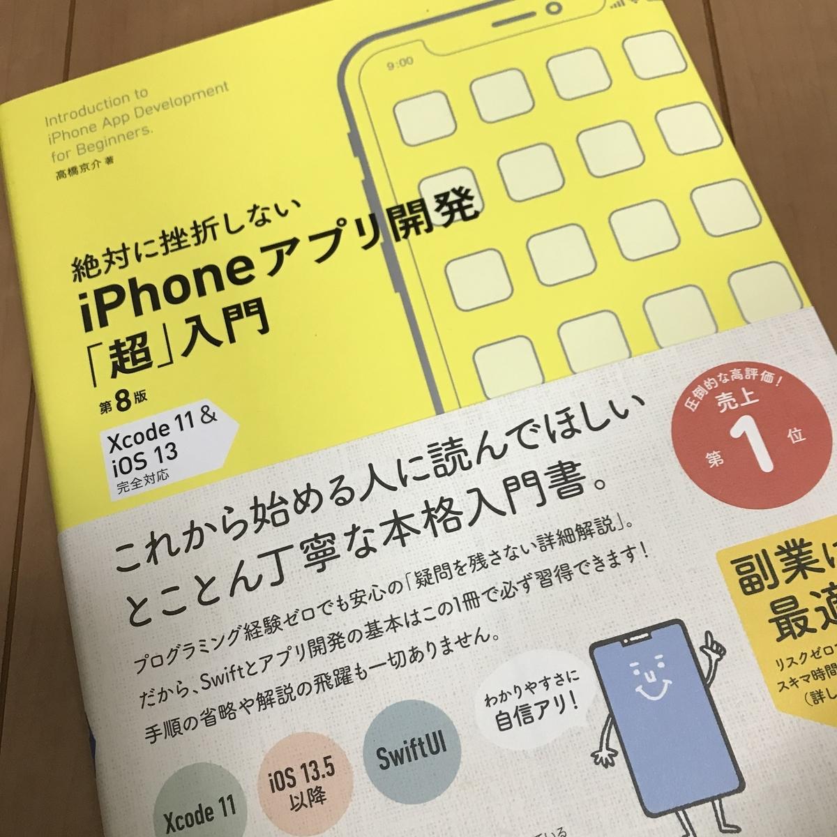 f:id:yasumuni:20200725181531j:plain