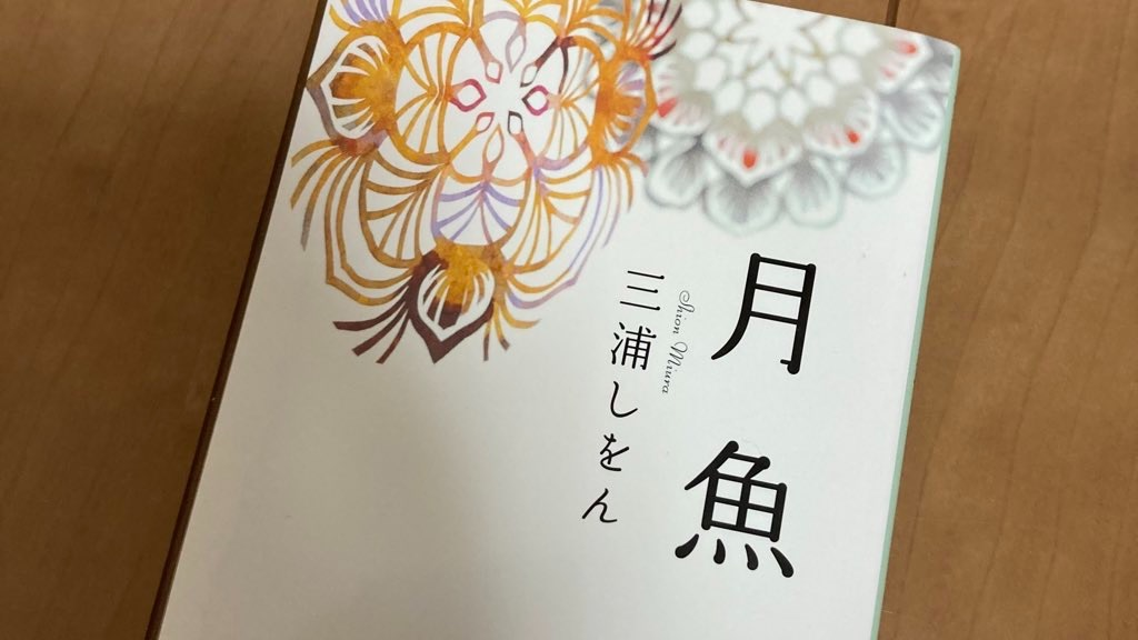 f:id:yasumuni:20210711105248j:image