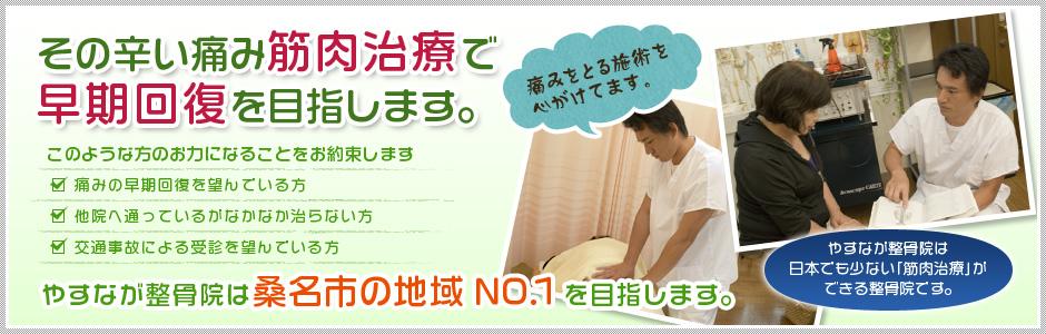 f:id:yasunaga-seikotsu:20190909142233j:plain